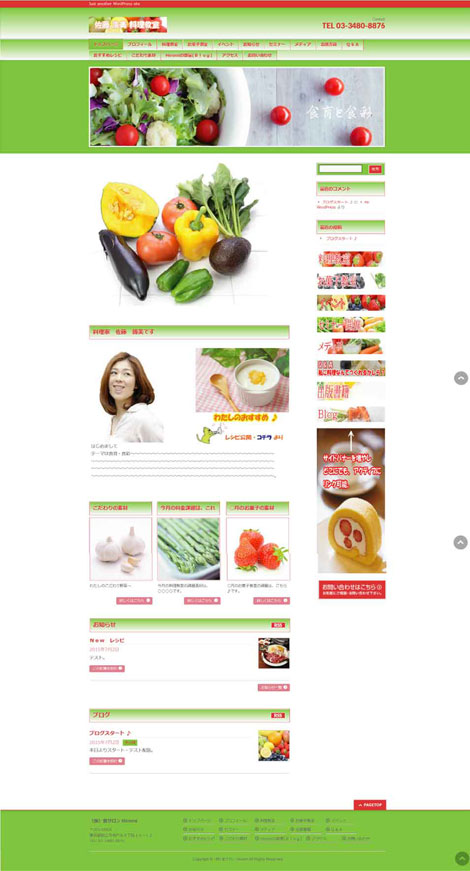 WordPress 汎用 テーマ画像2