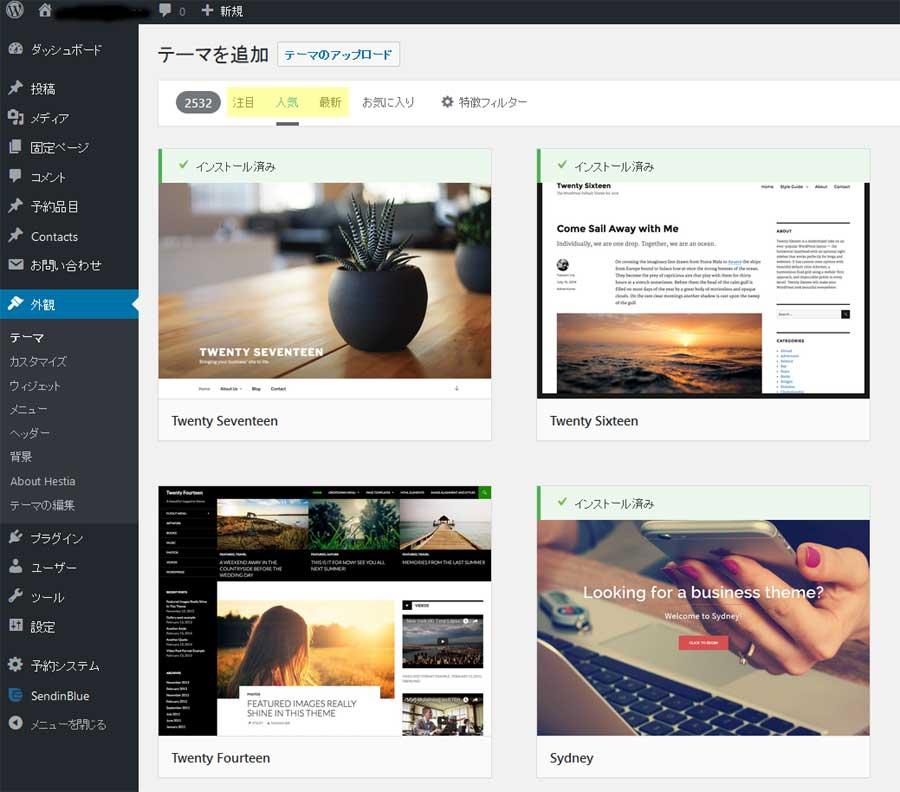 ワードプレス 公式テーマの選び方 ワードプレス専門制作 webcraft