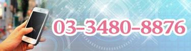 電話でのご予約 ?03-3480-8876 スマートフォンをご利用の場合、こちらをタップすることで電話をかけることができます
