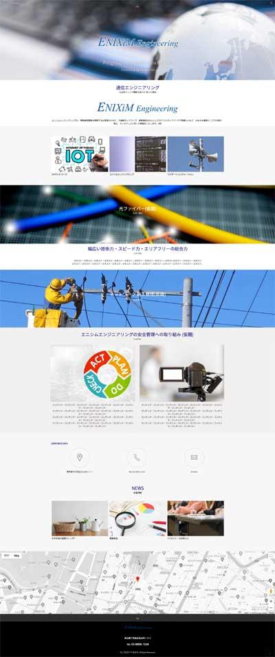 とても拡張性の高いワードプレス コーポレートテーマ・パララックス レスポンシブサイトデザイン サイト トップページ画像