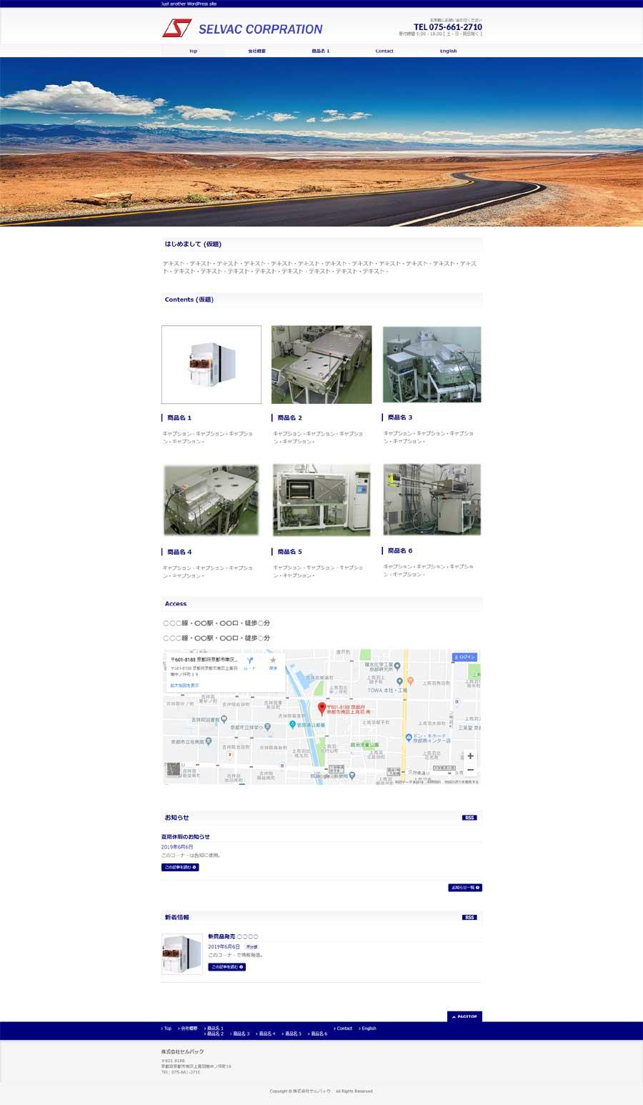 WordPress コーポレートサイト用 テーマ画像