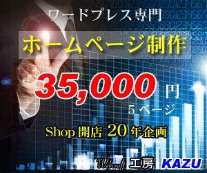 ワードプレス ホームぺージ制作 5ページ 35,000円コース バナー