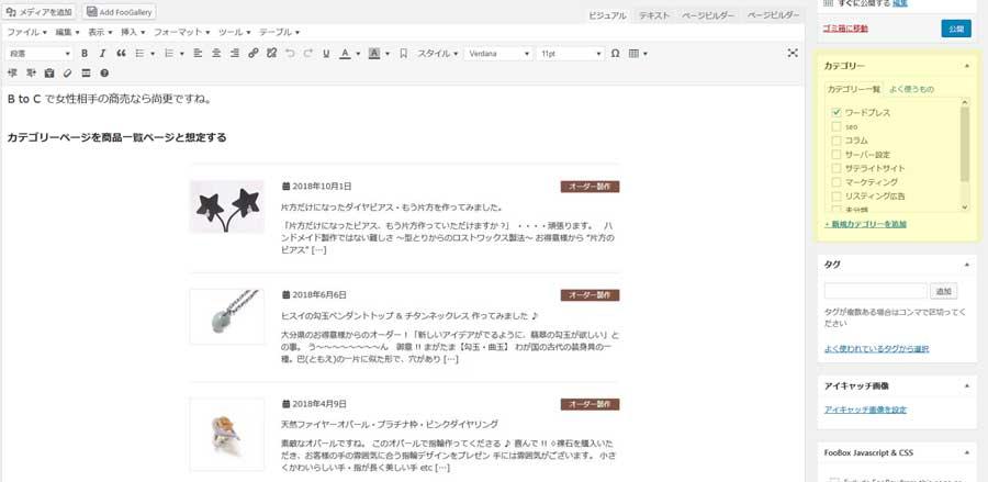 ワードプレス カテゴリーページの作り方の手順画像