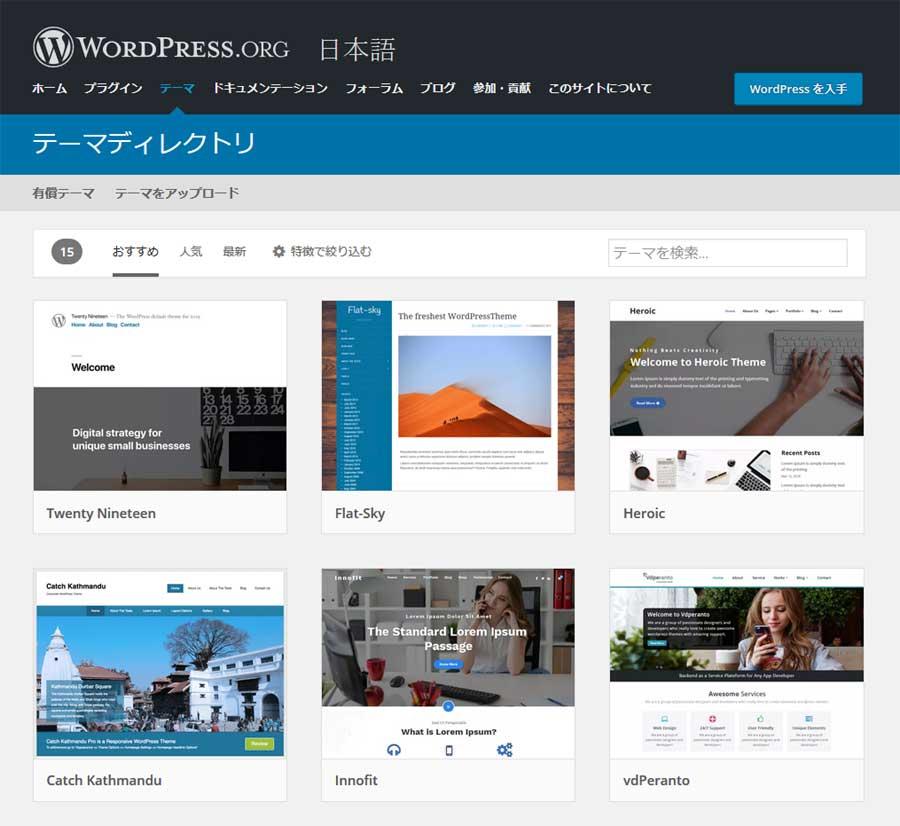 WordPress.ORGのテーマディレクトリ